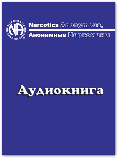 Аудиокнига - Анонимные Наркоманы [базовый текст] (2012) MP3